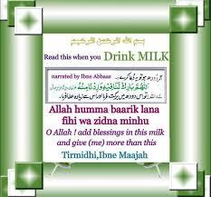 Dua Upon Entering Bathroom by Dua For Drinking Milk Islamic Prayers