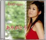 Assy (シンガーソングライター)