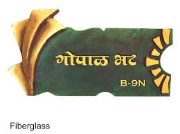 Buy Online Fiberglass Designer Name Plates Designer Name Plates ... Name Plate Designs For Home Decorative Plates House Buy Handworkz Handcrafted Dhokra Art Radha Krishna Wood Designer Nameplates 100 Design Online Amazon Com License Awesome Door 33 With Additional Customized Handmade Name Plate Letter Box Httpwww Beautiful Green Free Shipping Marathi Images Amazing Wooden Custom Nameplate Couple Names India Ideas Rustic Jute Sign With Haing Brass Bells