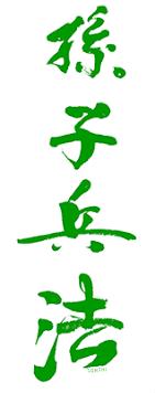 siege social translation sun tzu s of war translation not giles sonshi sun tzu s