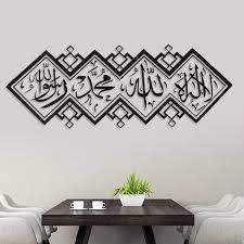 Islamic Muslim Arabic Wall Sticker Mural Art Calligraphy PVC Decal