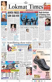 Lokmat Media Pvt Ltd