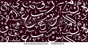 Arabic Letters With No Particular Meaning White Strokes On Dark Red Background Islamic Or