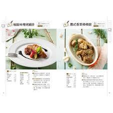 cuisine r馮ime 電烤箱烹調術 不只烤 蒸 煮 發酵也ok 樂天書城 rakuten樂天市場