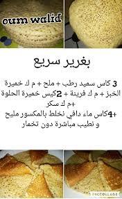 ier cuisine r ine 117 best oume walid images on food arabian food