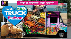 Food Truck Business In India : मोबाइल फूड कोर्ट ... These Social Media Tips Are Perfect For New Food Truck Business Owners How To Startod In Malaysia Plan Ft 1 Custom Made Ctomcoffeetruckbusinessslide0 Wilmeth Group Should Ownoperators Use A Dispatch Service Template Best Templates Juice Pros And Cons Youtube Franchises Available Start Handy Special Mobile Grocery Starting Sample Truck Business With Concept Full Traing Included 42500 American Retail Association March Webinar A Fashion Design 8 Examples To Go Jordan Middle School Students Explore Food
