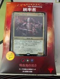 Magic The Gathering Premade Decks Ebay by Mtg Sealed Decks And Kits 183445 2017 Commander Arcane Wizardry