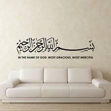 dekoration wandtattoo islam türkisch arabisch islamische