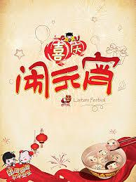 Lantern Festival Celebration Cute Illustration Style Poster Background Fonts Image