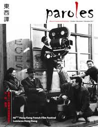 canap駸 fabriqu駸 en paroles 225 by alliance française de hong kong issuu