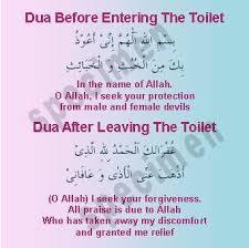 islamic dua for entering bathroom dua for entering and leaving the toilet