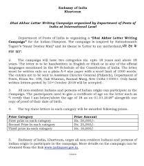 Letter To Colin Gonsalves From Badol Farazi A Bangladeshi Citizen