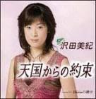 尾田美由紀