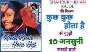 kuch kuch hota hai unknown facts trivia box office shah rukh khan kajol rani mukerji awards