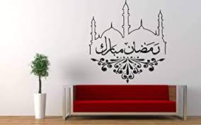 islam allah vinyl wandtattoo muslim eid murabak ramadan