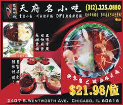 騅ier cuisine r駸ine 芝加哥华人华商工商黄页 神州传媒