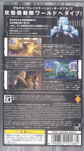 Ghost in the Shell Stand Alone plex Box Shot for PSP GameFAQs