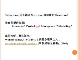 fedex si鑒e social 管理學第二章管理學的演進管理學第二章管理學的演進management