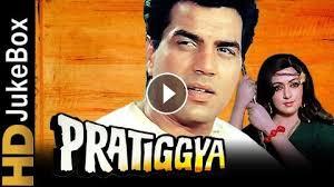 hema siege social pratiggya 1975 songs jukebox dharmendra hema malini
