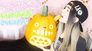 Totoro Pumpkin Carving Ideas by Diy Totoro Pumpkin Carving Youtube