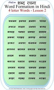 Read Hindi 4 letter words Hindi subject Pinterest