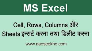 MS Excel 2016 Tutorial In Hindi Insert Delete Rows Columns