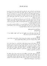arabic bible book of testament 1 chronicles