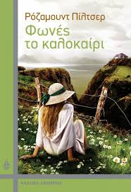 Bibliagora 9789604107834 Voices In Summer Greek