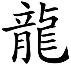 Asian Symbols Tattoo Service