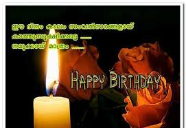 Birthday Wishes For Best Friend Malayalam