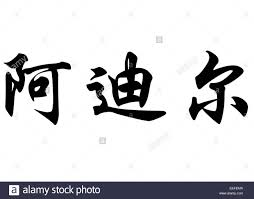 English Name Adil In Chinese Kanji Calligraphy Characters Or