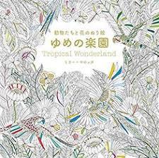 Lark Books Tropical World Coloring Book Multicolor