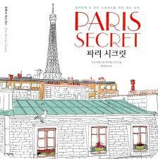 Paris Secret Travel City 96p Coloring Books For Adults Anti Color Therapy