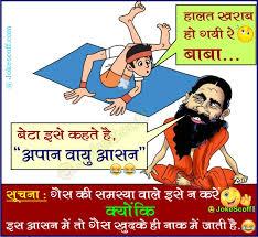Funny Ramdev Baba Yoga Jokes In Hindi