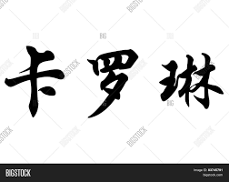 🔥 English Name Caroline In Chinese Calligraphy Characters