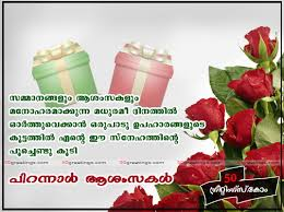 Malayalam Birthday Wishes Greetings s