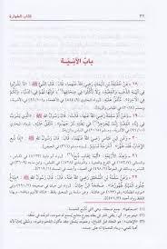 بلوغ المرام من ادلة الاحكام ابن حجر العسقلاني ط دار ابن كثير