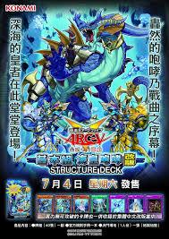 Jaden Yuki Deck List by Structure Deck Roar Of The Sea Emperor Yu Gi Oh Fandom
