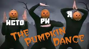 Kxvo Pumpkin Dance Download by танец тыквы или The Pumpkin Dance история Youtube