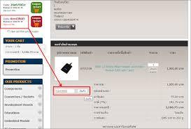 ECoupon - ThaiEasyElec.com จำหน่ายอุปกรณ์อิเล็กทรอนิกส์ (Electronic ...