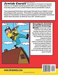 Amazon Jewish Curses A Guide And Coloring Book Dry Bones Cartoon Drawings Grandpas Books Volume 1 9789657619124