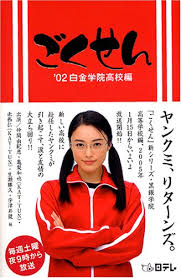 Gokusen Graduation Special '09-Gokusen Special 3