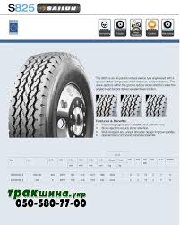 шина #грузовая_шина #тракшина #трак_шина #sailun #shina... - Trackshina 2 Sailun S637 245 70 175 All Position Tires Ebay Truck 24575r16 Terramax Ht Tire The Wire Lilong F816e Steerap 11r225 16ply Bentons Brig Cooper Inks Deal With Vietnam For Production Of Lla08 Mixed Service 900r20 Promotes Value And Quality Retail Modern Dealer American Truxx Warrior 20x12 44 Atrezzo Svr Lx 275 40r20 Tyres Sailun S825 Super Single Semi Truck Tire Alcoa Rim 385 65r22 5 22 Michelin Pilot 225 50r17 Better Tyre Ice Blazer Wsl2 50 Commercial S917 Onoff Road Drive