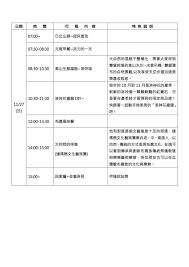 modification si鑒e social association 原住民族部落活力計畫 posts