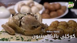 lalla fatima cuisine كوكلي بالشومبينيون طبخ لالة فاطمة مع كنور