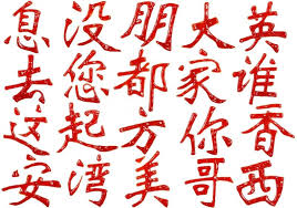Chinese Letters Download Ketchup 2 Stock Photo Image Tattoos On Wrist