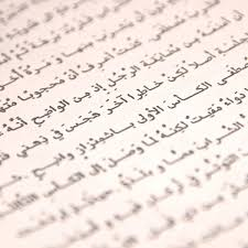 ARABIC LANGUAGE DAY December 18 2019 National Today