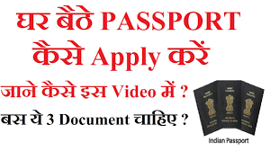 How to Apply online Passport in Hindi