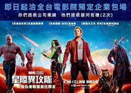 New International Banner And Posters For Guardians Of The Galaxy Vol 2