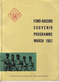 cuisine ch麩e blanchi 1963 gala premiere in aid of development fund the scout